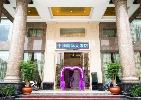 连南中和国际大酒店