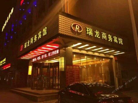 霍山瑞龙商务宾馆