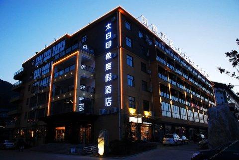 眉县太白山凤凰温泉酒店B楼(原太白印象度假酒店)