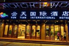 敦煌云天国际酒店