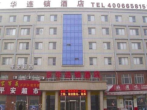 京华连锁酒店(定州火车站店)
