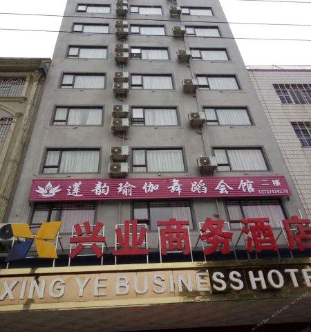 钟山兴业商务酒店