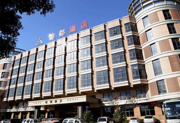 蔚县锦都酒店