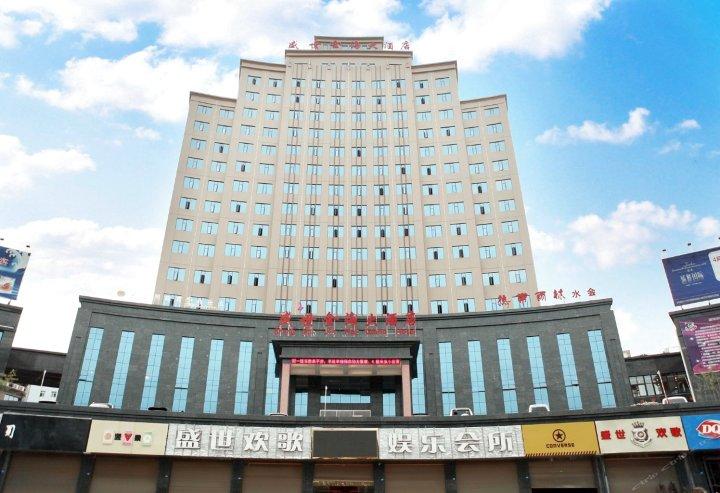 纳雍盛世金海大酒店