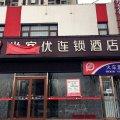 尚客优连锁酒店(北京金盏嘉园店)