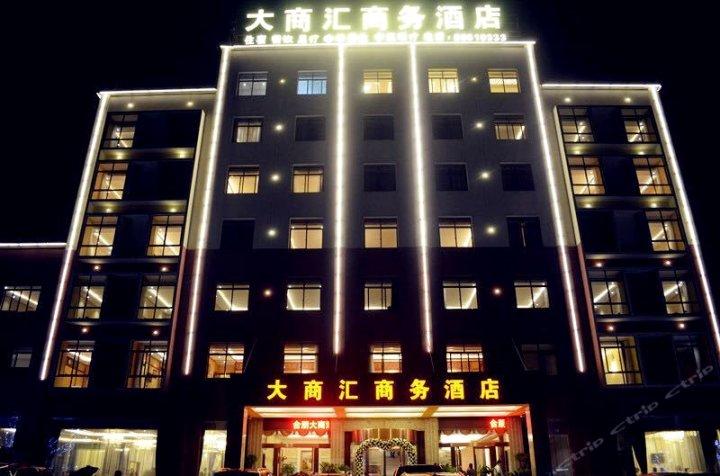 贵阳大商汇商务酒店