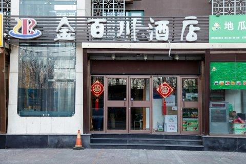 金百川酒店(北京天通苑地铁站店)