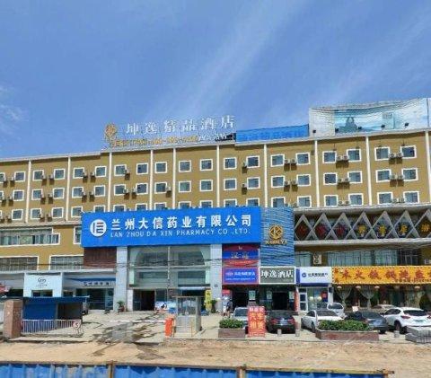 坤逸精品酒店(兰州高铁站店)