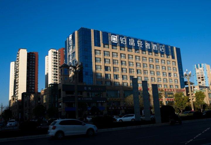 昭通铂晶轻奢酒店