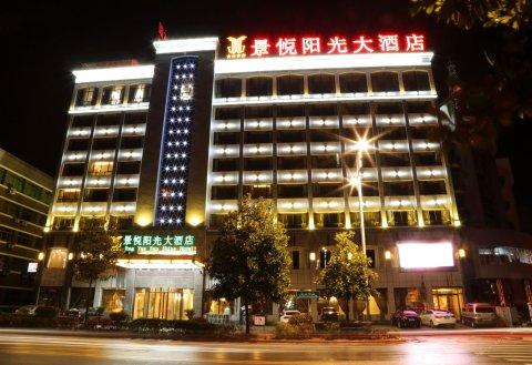 婺源景悦阳光大酒店