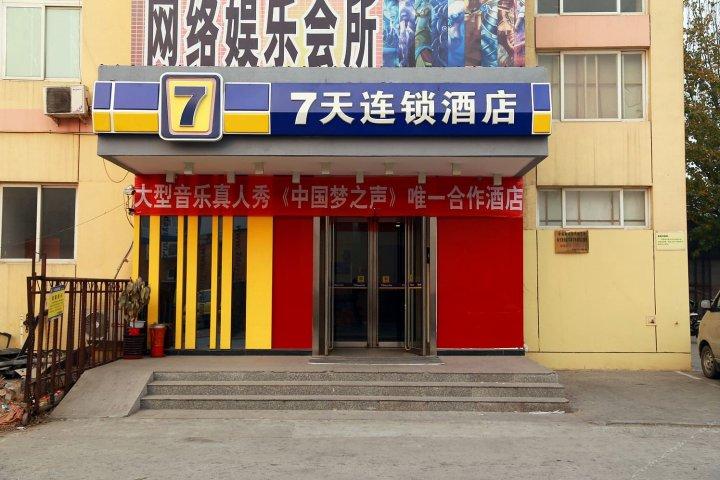 7天连锁酒店(天津武清开发区店)