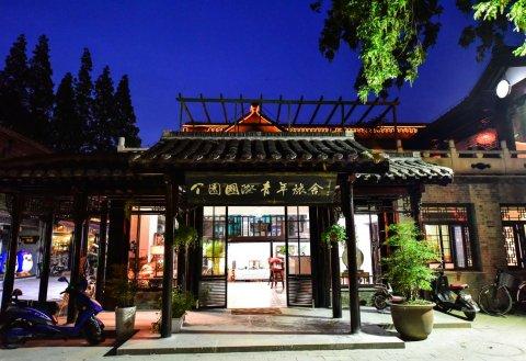 扬州个园国际青年旅舍