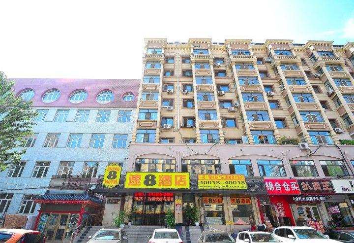 速8酒店(哈尔滨中央大街店)