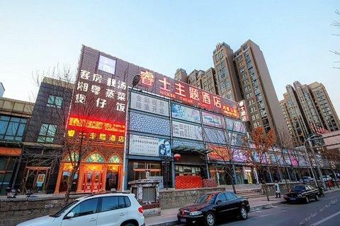 睿士主题酒店(北京西客站六里桥东店)