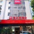 宜必思酒店(哈尔滨博物馆店)