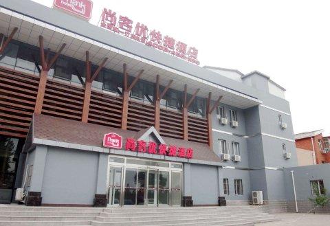 尚客优快捷酒店(北京怀柔雁栖店)