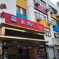 派酒店(天津杨柳青店)
