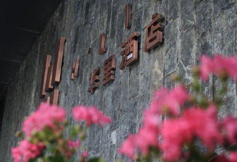 华里酒店(深圳南山地铁站店)