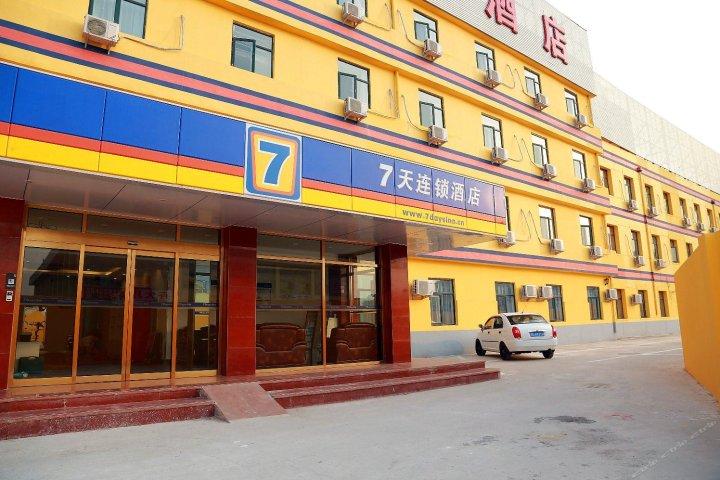 7天连锁酒店(天津成林道万新村店)