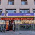 7天连锁酒店(天津滨海客运站华北陶瓷店)