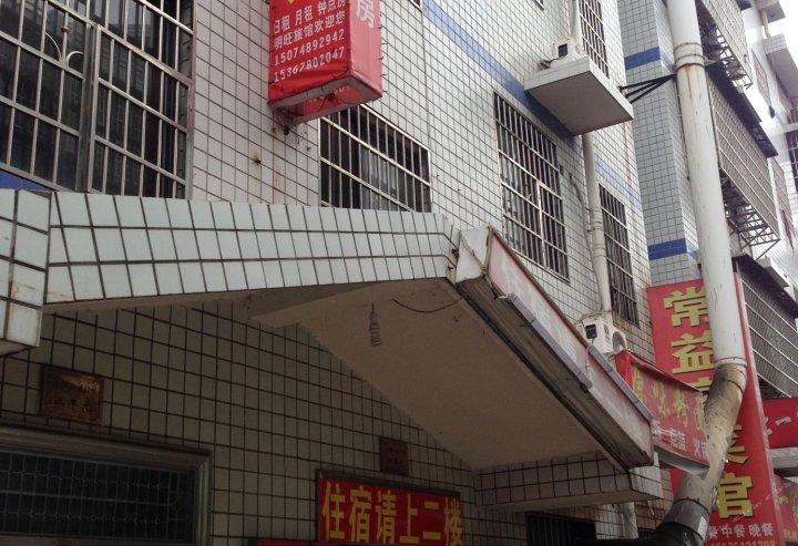 长沙明旺旅馆