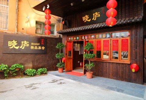 景德镇晓庐国际青年酒店