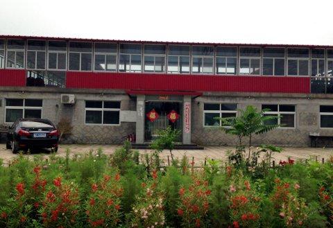 北京昌平十三陵水园农家院