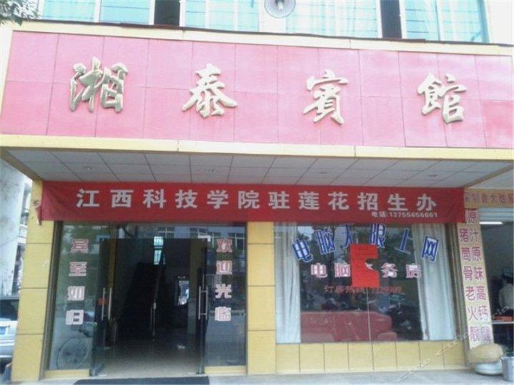 莲花湘泰宾馆