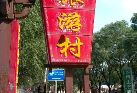 北京溪水金鑫民俗饭庄