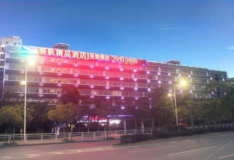 领航精品酒店(深圳宝安国际机场T3航站楼店)