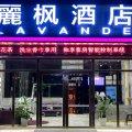 麗枫酒店(深圳前海时代城坪洲地铁站店)