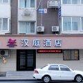 汉庭酒店(天津意式风情街店)