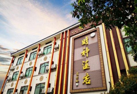 财神酒店(衡阳南岳衡山店)