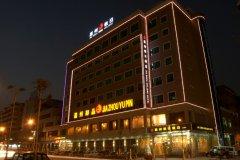 梅州嘉州假日酒店