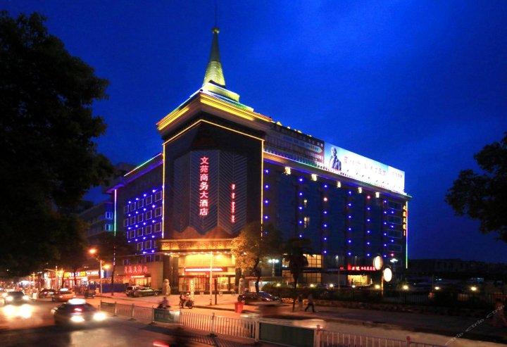 景德镇文苑大酒店