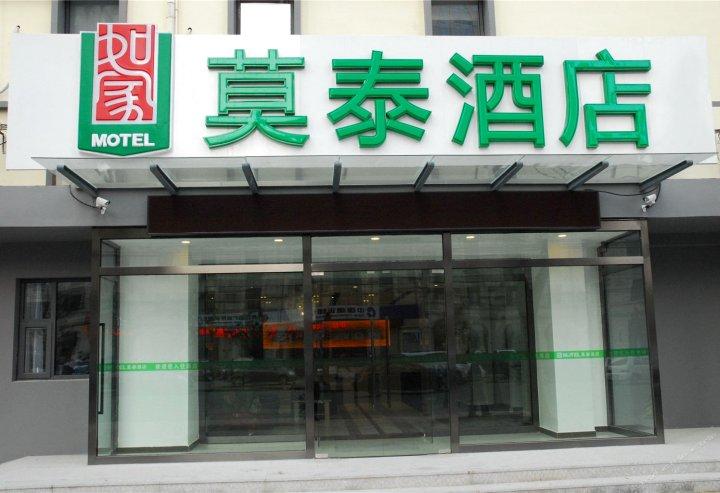 莫泰168(天津六纬路万达公馆店)