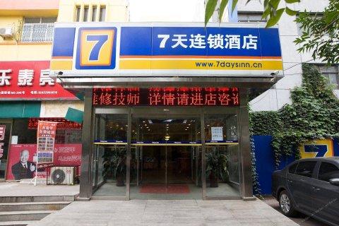 7天连锁酒店(天津微山路财经大学店)