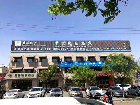 天津君诺精致酒店