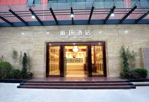 航廷酒店(深圳新航站楼店)