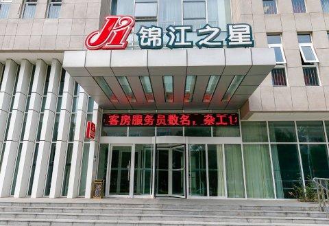 锦江之星(天津中新生态城店)