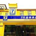 7天连锁酒店(天津火车站金狮桥地铁站店)