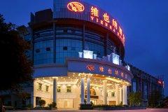 维也纳酒店(广州从化环市东路江埔店)