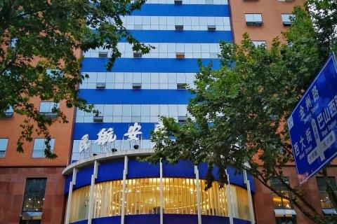 民航安康大酒店