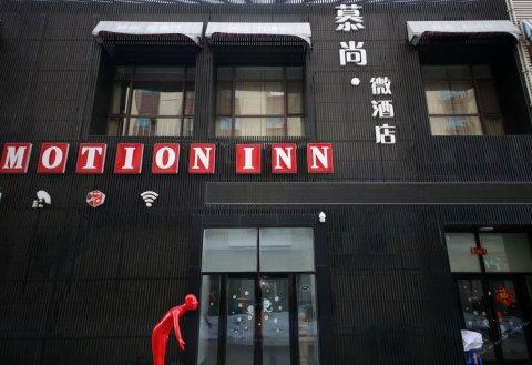 长春市慕尚微酒店