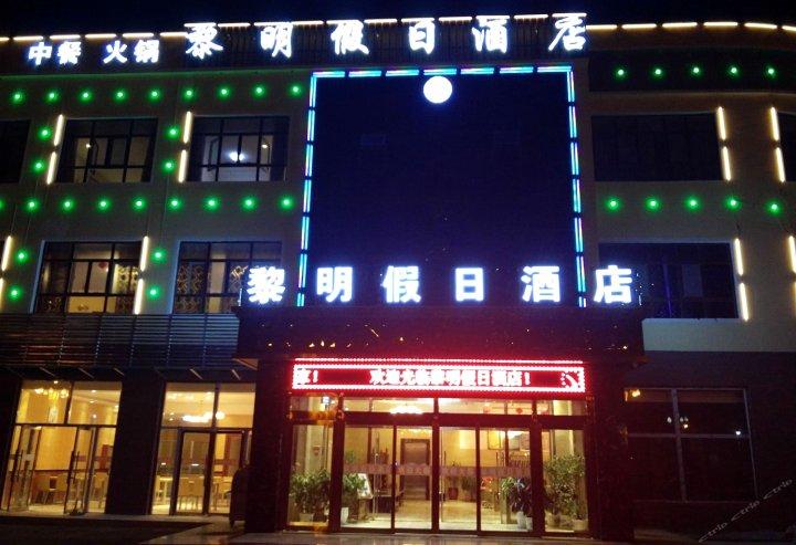 大柴旦黎明假日酒店