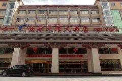 拉萨天海大酒店