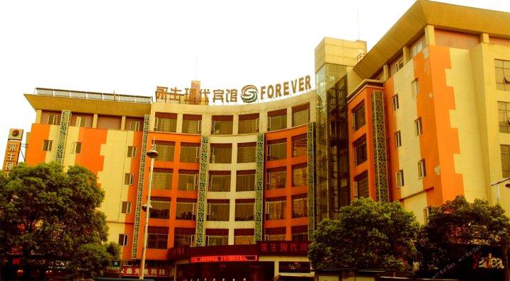 永生现代连锁宾馆(宜春步行街店)