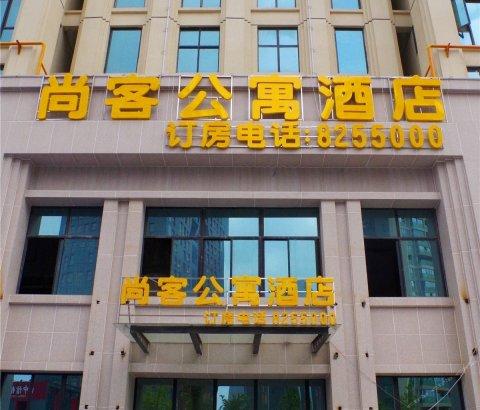 尚客公寓酒店(贵阳金阳国际会展中心店)