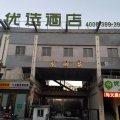 99优选酒店(北京昌平区回龙观平西府地铁站店)