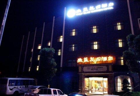 重庆微蓝花园酒店